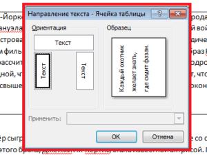 Как перевернуть текст в OpenOffice